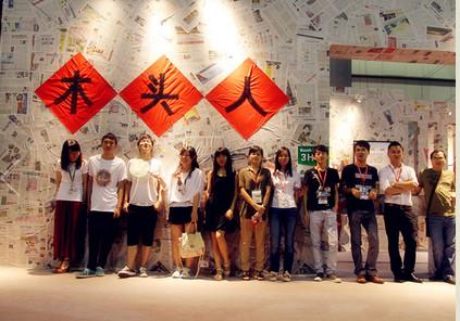 深圳市木头人家具设计有限公司成立