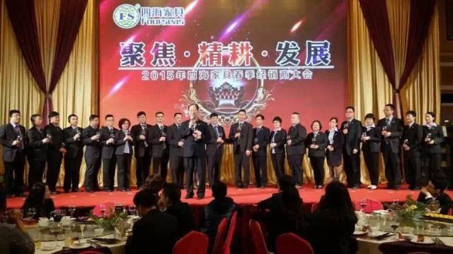 3月14日-15日,中山四海家具有限公司2015年度全国经销商大会在